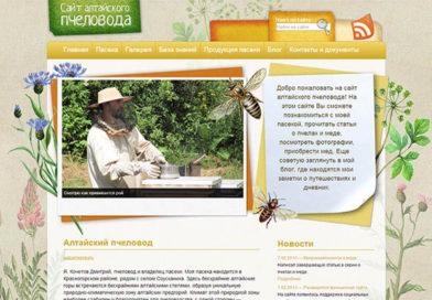 личный сайт пчеловода