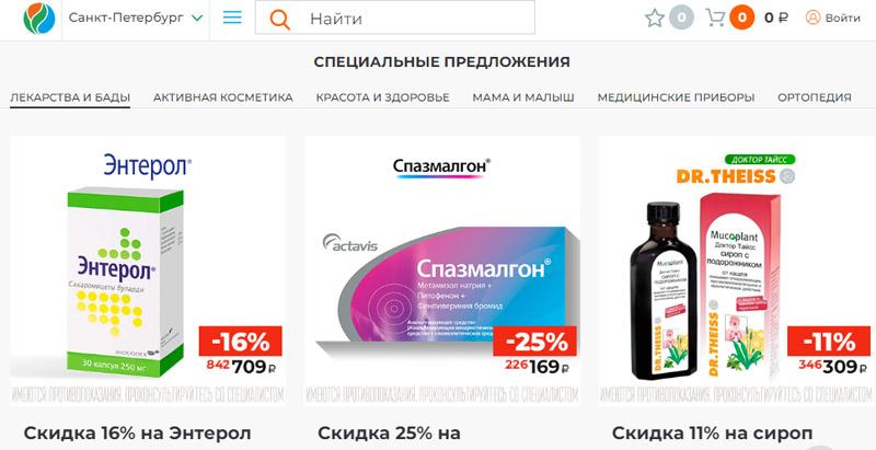 промокод аптека вита