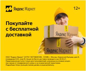 покупки с бесплатной доставкой
